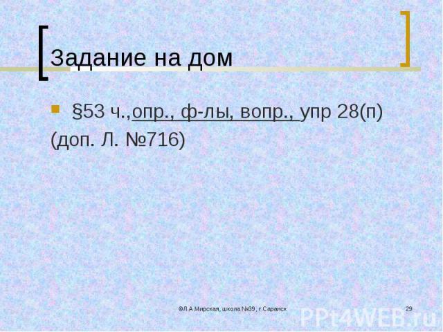 §53 ч.,опр., ф-лы, вопр., упр 28(п) §53 ч.,опр., ф-лы, вопр., упр 28(п) (доп. Л. №716)