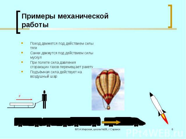 Поезд движется под действием силы тяги Поезд движется под действием силы тяги Санки движутся под действием силы мускул При полете сила давления сгорающих газов перемещает ракету Подъёмная сила действует на воздушный шар