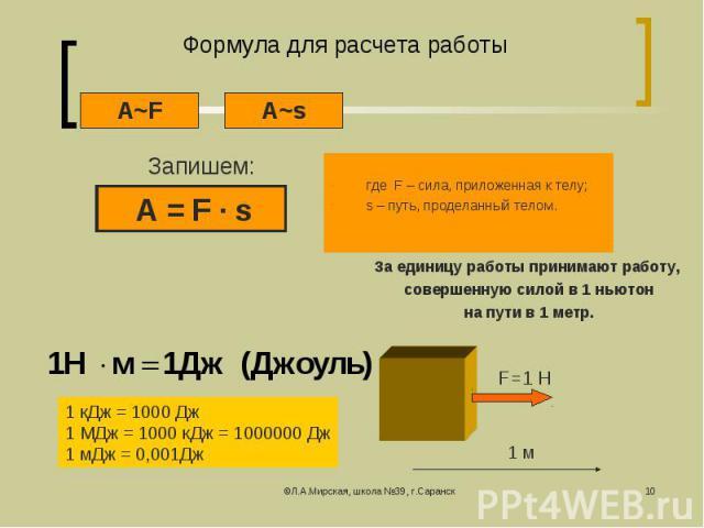 где F – сила, приложенная к телу; s – путь, проделанный телом.