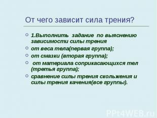 1.Выполнить задание по выяснению зависимости силы трения 1.Выполнить задание по