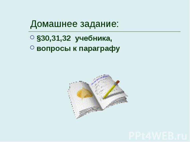 §30,31,32 учебника, §30,31,32 учебника, вопросы к параграфу