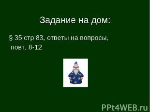 § 35 стр 83, ответы на вопросы, § 35 стр 83, ответы на вопросы, повт. 8-12