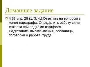 § 53 упр. 28 (1, 3, 4.) Ответить на вопросы в конце параграфа. Определить работу