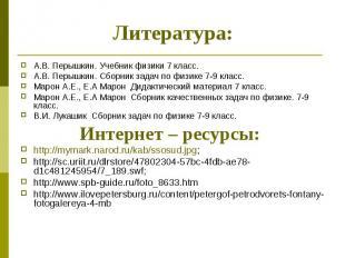 А.В. Перышкин. Учебник физики 7 класс. А.В. Перышкин. Учебник физики 7 класс. А.