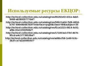 http://school-collection.edu.ru/catalog/res/85292ef2-631e-4ebf-8469-a838920777da