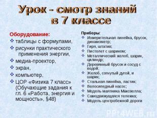 Приборы: Приборы: Измерительная линейка, брусок, динамометр; Гиря, штатив; Писто