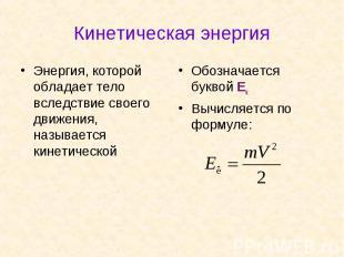 Энергия, которой обладает тело вследствие своего движения, называется кинетическ