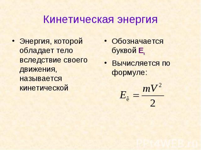 Энергия, которой обладает тело вследствие своего движения, называется кинетической Энергия, которой обладает тело вследствие своего движения, называется кинетической