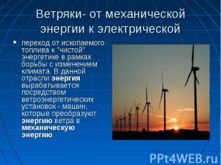 """переход от ископаемого топлива к """"чистой"""" энергетике в рамках борьбы с"""