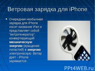 Очередная необычная зарядка для iPhone носит название iFan и представляет собой