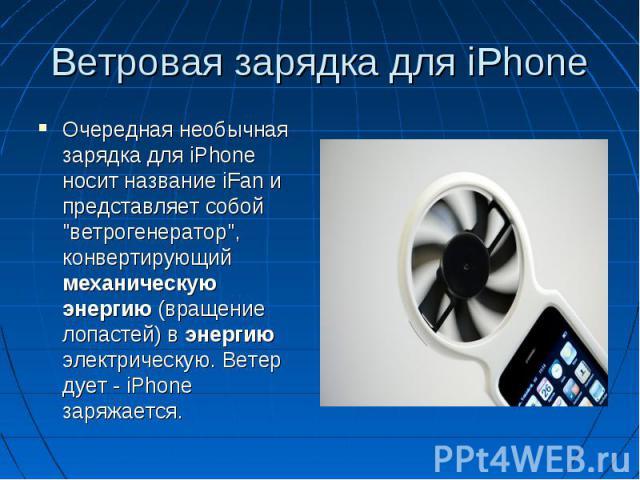 """Очередная необычная зарядка для iPhone носит название iFan и представляет собой """"ветрогенератор"""", конвертирующий механическую энергию (вращение лопастей) в энергию электрическую. Ветер дует - iPhone заряжается. Очередная необычная зарядка …"""