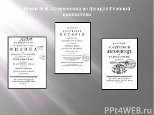 Книги М.В. Ломоносова из фондов Главной библиотеки