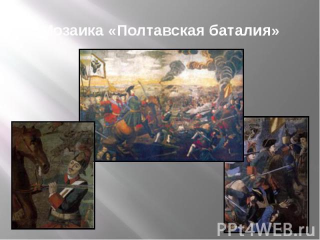 Мозаика «Полтавская баталия»