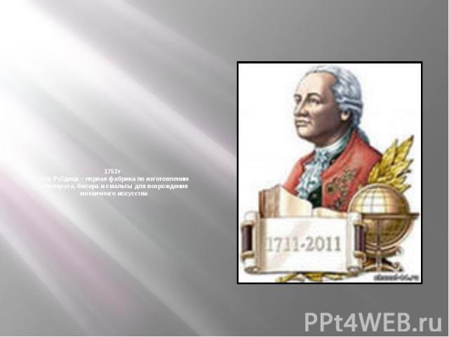 1753г Усть Ру дица – первая фабрика по изготовлению стекляруса, бисера и смальты для возрождения мозаичного искусства