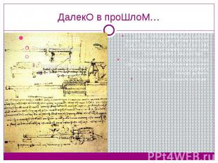 ДалекО в проШлоМ… История тепловых машин уходит в далекое прошлое. Говорят, еще