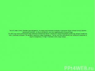 Так в «Слове о полку Игореве» рассказывается, что перед наступлением половцев и