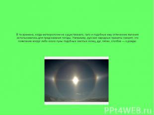 В те времена, когда метеорологии не существовало, гало и подобные ему оптические