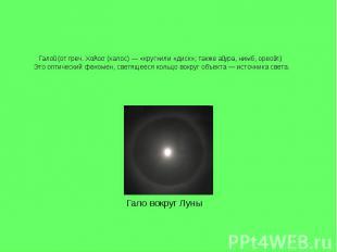 Гало (от греч. Χαλοσ (халос) — «круг»или «диск»; также а ура, нимб, орео л) Это