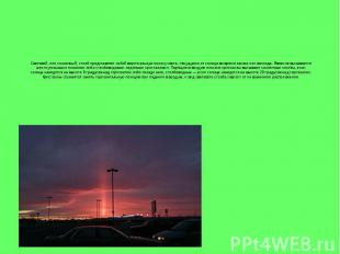 Световой, или солнечный, столб представляет собой вертикальную полосу света, тян