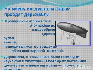 На смену воздушным шарам прходят дережабли. Французский изобретатель А. Жиффар п