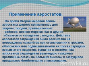 Применение аэростатов. Во время Второй мировой войны аэростаты широко применялис