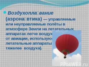 Воздухопла вание (аэрона втика) — управляемые или неуправляемые полёты в атмосфе