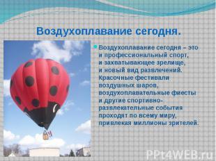 Воздухоплавание сегодня. Воздухоплавание сегодня – это ипрофессиональный с
