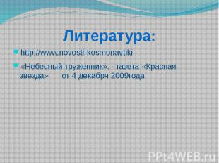 Литература: http://www.novosti-kosmonavtiki «Небесный труженник». - газета «Крас