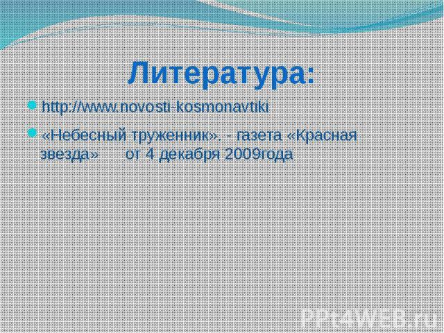 Литература: http://www.novosti-kosmonavtiki «Небесный труженник». - газета «Красная звезда» от 4 декабря 2009года