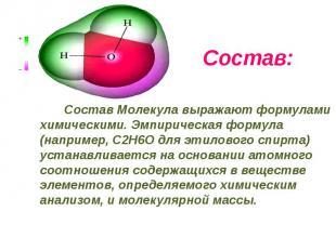Состав: Состав Молекула выражают формулами химическими. Эмпирическая формула (на