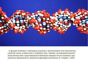 В физике понятие о Молекула оказалось необходимым для объяснения свойств газов,