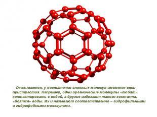 Оказывается, у достаточно сложных молекул имеются свои пристрастия. Например, од
