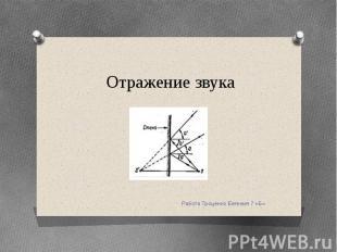 Отражение звука Работа Троценко Евгения 7 «Б»