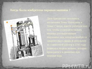 Когда была изобретена паровая машина ? Двое британских механиков, англичанин Том