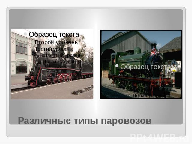 Различные типы паровозов