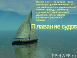 Плавание судов.