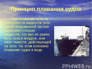 Принцип плавания судов   При плавании тела н