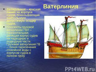 Ватерлиния Ватерлиния – красная линия на корпусе судна, показывающая наибольшую
