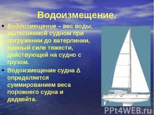 Водоизмещение. Водоизмещение – вес воды, вытесняемой судном при погружении до ва