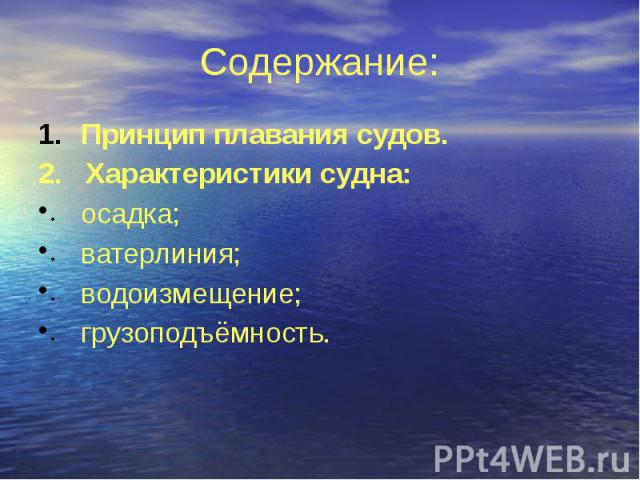 Содержание: Принцип плавания судов. 2. Характеристики судна: осадка; ватерлиния; водоизмещение; грузоподъёмность.