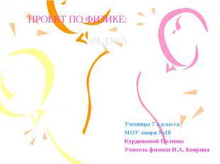 Ученицы 7 а класса МОУ лицея №18 Курдюковой Полины Учитель физики И.А. Боярина