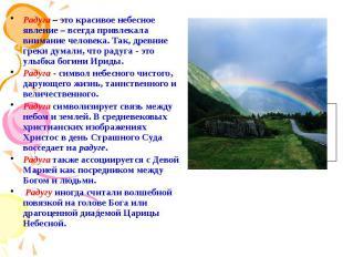 Радуга – это красивое небесное явление – всегда привлекала внимание человека. Та