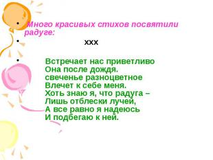 Много красивых стихов посвятили радуге: Много красивых стихов посвятили радуге: