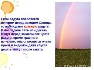Если радуга появляется вечером перед заходом Солнца, то наблюдают красную радугу