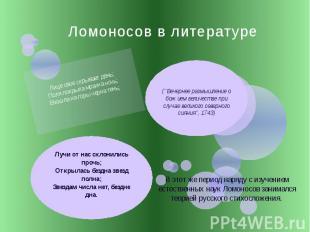 Ломоносов в литературе Лице свое скрывает день; Поля покрыла мрачна ночь; Взошла