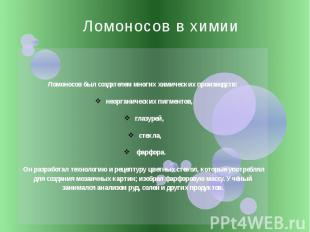 Ломоносов в химии Ломоносов был создателем многих химических производств: неорга
