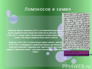 Ломоносов и химия Ломоносов обратил внимание (1756 г.) на основополагающее значе