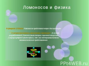 """Ломоносов и физика В феврале 1744года Ломоносов представил новую диссертацию """"О"""