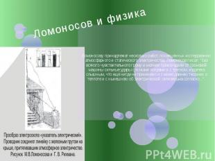 Ломоносов и физика Ломоносову принадлежат несколько работ, посвящённых исследова