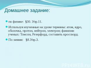 Домашнее задание: по физике: §30. Упр.11. Используя изученные на уроке термины: